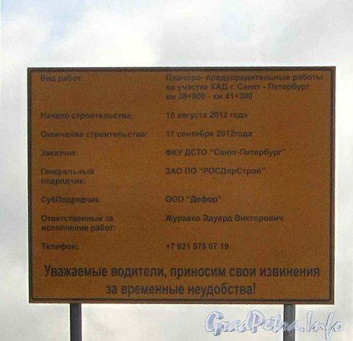 Кольцевая автодорога. Информационный щит о ремонтных работах на 38-41 километре «внутреннего кольца» КАД. Фото 5 сентября 2012 года.