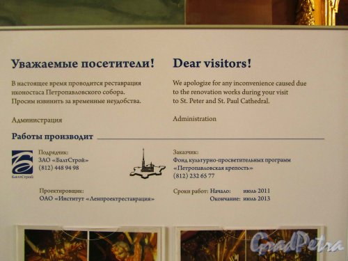 Петропавловская крепость, дом 1. Информационный щит о реставраци иконостаса. Фото 12 июля 2012 года.
