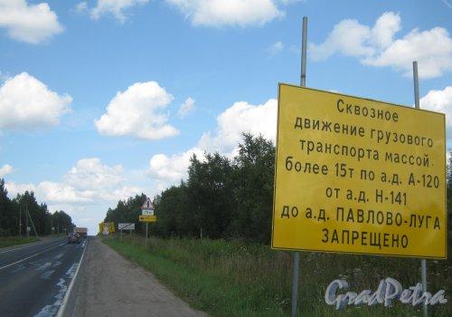 Лен. обл., Кировский р-н, шоссе А-120 (недалеко от пос. Мга). Вид в сторону г. Кировск. Фото 31 июля 2013 г.