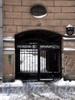 Греческий пр., д. 5. Бывший доходный дом. Решетка ворот. Фото февраль 2010 г.