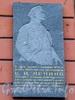 Большой пр. В.О., д. 8. Мемориальная доска В.И. Ленину. Фото май 2010 г.