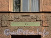 Клинский пр., д. 2. Доходный дом А.П. Максимовой. Элемент художественного оформления фасада здания. Фото май 2010 г.