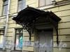 Адмиралтейский пр., д. 8. Козырек подъезда. Фото август 2010 г.