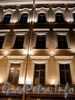 Адмиралтейский пр., д. 10. Фрагмент фасада. Ночная подсветка. Фото июль 2010 г.