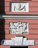 Константиновский пр., д. 1 (центральный корпус). Горельефы. Фото июнь 2010 г.
