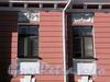 Константиновский пр., д. 1 (центральный корпус). Фрагмент фасада. Фото июнь 2010 г.