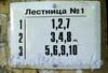 Константиновский пр., д. 3. Лестница № 1. Табличка. Фото июнь 2010 г.