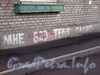 Ленинский пр., д. 178, корп. 2. Графити на торце дома
