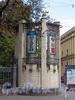 Комплекс зданий Музея политической истории (музея Великой Октябрьской социалистической революции). Бывший особняк Кшесинской. Угловая часть ограды. Фото октябрь 2010 г.