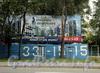 Морской пр., д. 15. Информационный щит. Фото сентябрь 2010 г.