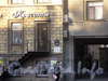 Лиговский пр. д. 25. Фрагмент фасада здания.