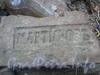 Лиговский пр. д. 127, обломок кирпича, из которого построен дом. Фото 2006 г.