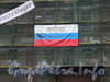 Лиговский пр. д.135, дом Сальникова П.А., реставрация фасада. Фото 2007 г.
