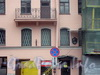 Лиговский пр. д. 141, фрагмент фасада здания. Фото 2007 г.