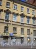 Загородный пр., д. 41-43, общий вид здания. Фото 2008 г.