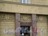 Заневский пр., д. 1, фрагмент фасада здания. Фото 2008 г.