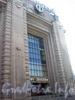Московский пр., д. 60, универмаг «Фрунзенский». Фото июнь 2008 г.