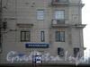 Лесной пр., д. 61,  Мемориальные доски Н.И. Альтману, и В.Д. Бонч-Бруевичу , вид с Кантемировской улицы. Фото 2008 г.