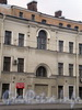 Лиговский пр., д. 293. Центральная часть фасада по Лиговскому проспекту. Февраль 2009 г.