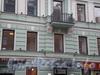 Невский проспект, д. 123. Фрагмент фасада здания. Ноябрь 2008 г.