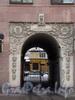 Каменноостровский пр., д. 14. Дом РЖСКТ работников искусств, арка. Ноябрь 2008 г.