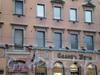 Невский пр., д. 23. Вывеска часового магазина «Салонъ Буре». Фото февраль 2009 г.