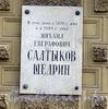 Литейный пр., д. 60. Мемориальная доска М.Е.Салтыкову-Щедрину. Сентябрь 2008 г.