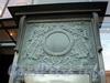 Невский пр., д. 21. «Дом Мертенса». Барельеф над входом. Фото октябрь 2009 г.