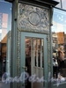 Невский пр., д. 21. «Дом Мертенса». Одна из входных дверей. Фото октябрь 2009 г.