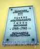Большой пр. В.О., д. 18. Старое здание Андреевского рынка. «Андреевский двор». Охранная доска. Фото август 2009 г.