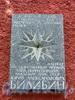 Большой пр., В.О., д. 56. Мемориальная доска Ю. А. Билибину. Фото октябрь 2009 г.