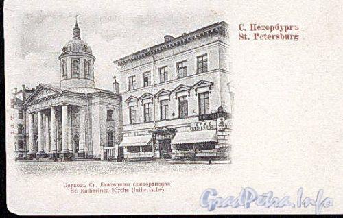 Большой пр. В.О., д. 1, лит. А. Церковь Святой Екатерины. Старая открытка.