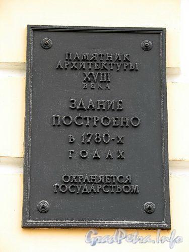 Большой пр. В.О., д. 1 (правый корпус).жилой корпус церкви св. Екатерины. Охранная доска. Фото май 2010 г.