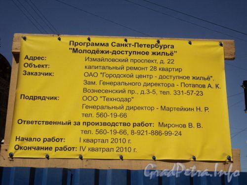 Измайловский проспект, дом 22. Информационный щит. Фото июнь 2010 года