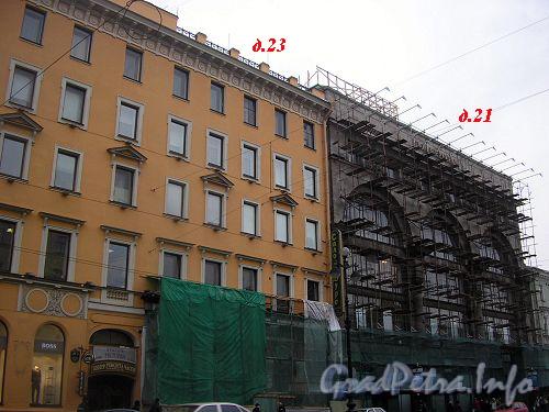 Дома 21 и 23 по Невскому проспекту. Реконструкция.