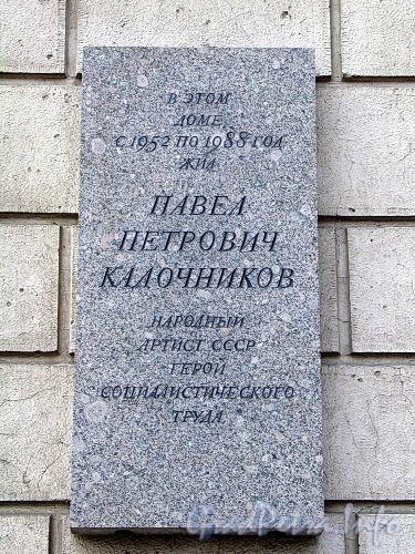 Каменноостровский пр., д. 2. Мемориальная доска П. П. Кадочникову. Фото октябрь 2010 г.