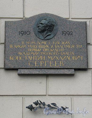 Каменноостровский пр., д. 2. Мемориальная доска К. М. Сергееву. Фото октябрь 2010 г.