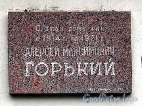 Кронверкский пр., д. 23. Мемориальная доска А. М. Горькому. Фото октябрь 2010 г.