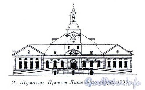 И. Шумахер. Проект Литейного двора. 1735 г. (из книги «Литейная часть. От Невы до Кирочной. 1710-1918»)