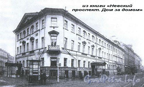 Общий вид дома до перестройки. Фото 1900-х гг. (из книги «Невский проспект. Дом за домом»)