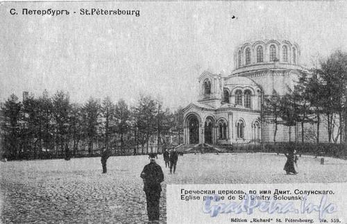 Греческая церковь. Ныне на Этом месте БКЗ «Октябрьский». Фото до 1914 г.