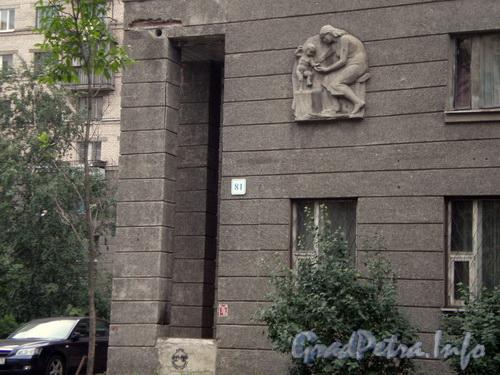 Большой Сампсониевский пр., д. 81, фрагмент фасада здания. Фото 2008 г.