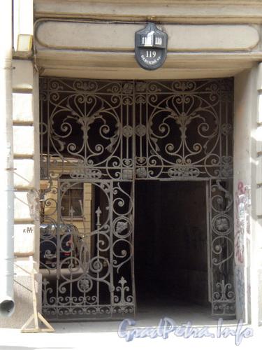 Невский пр., д. 119, ограда ворот. Фото 2008 г.