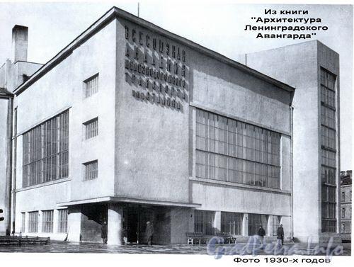 Кронверкский пр., д. 9. Академия железнодорожного транспорта им. т. Сталина. Фото 1930-х годов