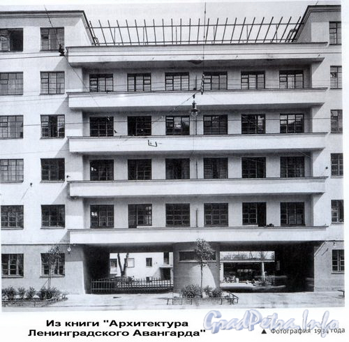Каменноостровский пр., д. 55. Кооперативный дом совторгслужащих.