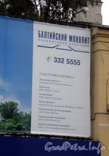 Средний пр., д. 85. Информационный щит строящегося дома. Сентябрь 2008 г.