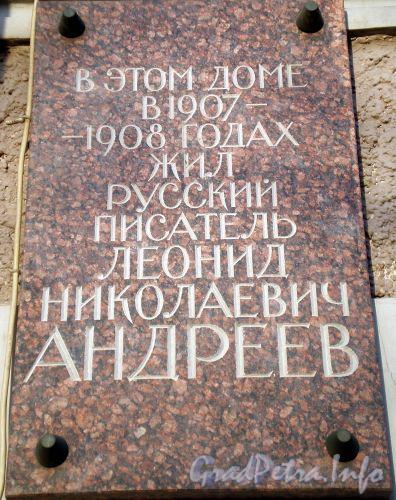 Каменноостровский пр., д. 13. Мемориальная доска Л.Н.Андрееву
