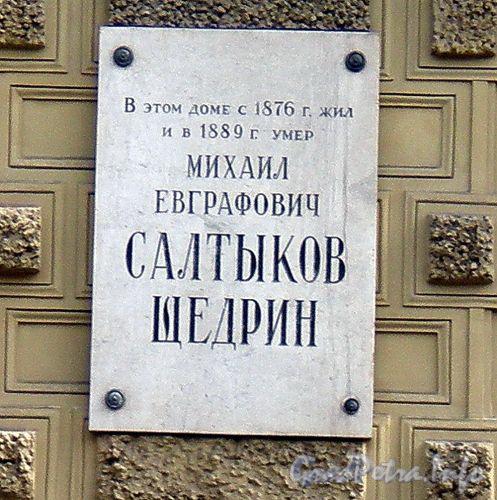 Литейный пр., д. 60. Мемориальная доска М.Е.Салтыкову-Щедрину