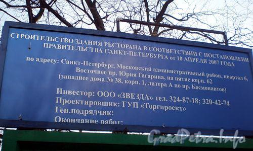 Площадка под строительство ресторана у дома 38 по проспекту Космонавтов. Информационный щит. Фото апрель 2009 г.