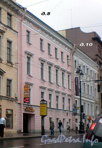 Дома 8 и 10 по Невскому проспекту. Фото август 2008 г.